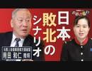 "【 Mako Ganaha ""Okinawa"" #106 】 Kazuhito Yoda: The Honor of the Self-Defense Officer and the Scenario of Japan's Defeat in Southwest Japan [Sakura R2/7]"