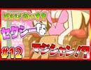 ぞんびだいすき【実況】Part12