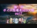 【Civ6GSマルチ】第三次ボイロ指導者MOD大戦 part7
