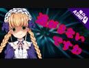 【ASMR】【男性向け】わがままお嬢様はヤンデレですわ!(シチュボ)【イヤホン推奨】