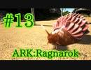【ARK Ragnarok】セメントを安定供給、アフリカマイマイをテイム!【Part13】【実況】