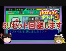 パワポケ3  サイボーグ編 理論限界選手育成 part3【ゆっくり...