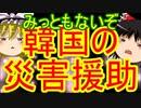 ゆっくり雑談 165回目(2020/2/7)