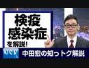 """【知っトク解説】今回は"""" 検疫感染症"""""""