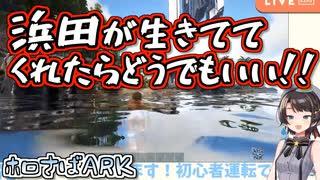 【ARK】ゴリラとダウンタウンを結成し感動巨編を演出する大空スバル