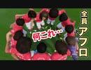 全員アフロのチームが完成!開幕戦で衝撃の展開に【FIFA20】#2