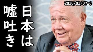 中国は韓国の友人だったことが一度もない国と韓国人が中国排除を正当化し中国バッシング!一方、投資家ジム・ロジャーズが肺炎問題に最悪すぎる見解を表明w2020/02/07-6