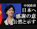 中国・華報道官が日本の支援に対して「感動した」と異例の発言←これを知った韓国国民の反応