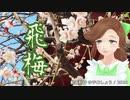 【緑咲香澄】飛梅(さだまさし)【CeVIOカバー】