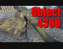 【WoT:Object 430U】ゆっくり実況でおくる戦車戦Part678 byアラモンド