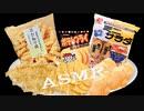 「音フェチ」【咀嚼音】イヤホン推奨!ASMR!リクエスト♪3種類のお菓子を食べて見た♪パリパリ、サクサクの音。