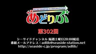 あどりぶ 第302回放送(2020.02.08)