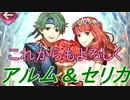 【FEH】比翼の相思相愛 アルム with セリカ 【Fire Emblem He...