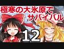 東方サバイバル部 #12 【RimWorldゆっくり実況】