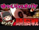 【オバケイドロ】ゆっくり達の逃走劇!!【ゆっくり実況】【バカゲー】part2