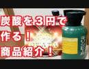 たった3円で炭酸ソーダーを作る方法!激安でリーズナブル!超おすすめ!