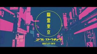 幽霊東京 歌ってみた ver こめてっと。