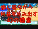 【実況】紳士ムラムラ行政日誌part3【とびだせどうぶつの森】