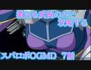 胸が揺れる武装のみで攻略するスーパーロボット大戦OGMD 第7話【ゆっくり実況】【スパロボ】