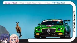 CeVIO Motorsports Radio #61