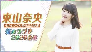 東山奈央 日進月歩!4thシングル発売記念特番 虹のつづき 2020立春 (2020/02/05)