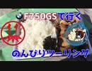 【秋田弁きりたん車載】汚なウマい自販機の弁当は本当にウマいのか?! F750GSで行くのんびりツーリング11