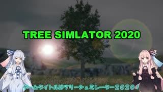【Tree Simulator 2020】みんなして寄って