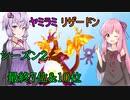 【リザ絶対選出!?】ゆかあかが「キョダイゴクエン」で焼き払う!Part1【剣盾】