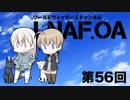 【LNAF.OA第56回その1】ラジオワールドウィッチーズ