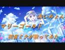 マリーゴールド/あいみょん【初音ミクが歌ってみた by  yuKi】