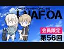 【LNAF.OA第56回その2】ラジオワールドウィッチーズ