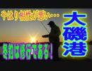 釣り動画ロマンを求めて 323釣目(大磯港)