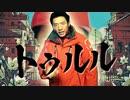 トゥルル【シャルル×松岡修造】