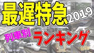 【鉄道豆知識】日本一遅い特急列車!列車別ランキング2019 #24