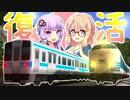【A列車で行こう9】中鉄ストーリー#05 どうして中鉄は中野なの?「PEACE FIVE」