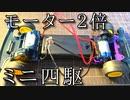 ミニ四駆をモーター2倍にした動画