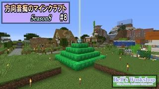 【Minecraft】 方向音痴のマインクラフト Season8 Part8 【ゆっくり実況】
