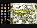 ペーパーマリオ人狼 仙狐村-Part5