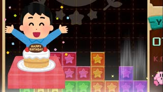 【実況】自分の誕生日を祝うテトリス99 #89