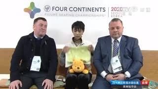 【中国実況】羽生結弦 2020 四大陸選手権