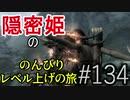 【字幕】スカイリム 隠密姫の のんびりレベル上げの旅 Part134