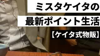 【ケイタ式物販】ミスタケイタの最新ポイントライフ