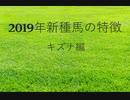 2019年 新種牡馬の特徴 キズナ編