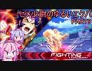 【EXVS2】ヒメ少尉のゆるいエクバ Part9【鳴花ヒメ・ミコト】