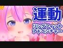 運動♡健康♡リングフィットアドベンチャー♡