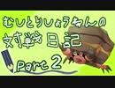【ポケモン剣盾実況】むしとりしょうねんの対戦日記 Part2【虫統一】