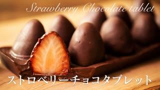 ストロベリーチョコレートタブレット【お菓子作り】ASMR
