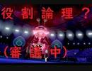 【役割論理】末席論者のヤーティ実況02【ポケモン剣盾】
