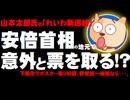 山本太郎氏の「れいわ新選組」が安倍首相の地元(山口4区)で意外と票を取る可能性 - 下関市でのポスター張りが好調