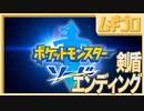 【ポケモン剣盾】エンディング!駆け抜けたポケモン剣盾、最高傑作!!最強傑作!!!!【実況】